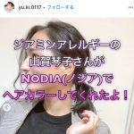 ジアミンアレルギーの山賀琴子さんがNODIA(ノジア)でヘアカラーしてくれたよ!