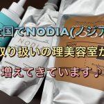 全国でNODIA(ノジア)取り扱いの理美容室が増えてきています♪