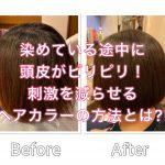 染めている途中に頭皮がピリピリ!刺激を減らせるヘアカラーの方法とは?!