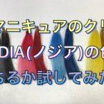 ヘアマニキュアのクリアでNODIA(ノジア)の色が落ちるか試してみた!
