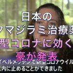 日本のアタマジラミ治療薬が新型コロナに効くと豪が発表