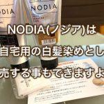 NODIA(ノジア)がご自宅用の白髪染め(ホームカラー)としても販売可能になりました♪