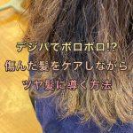 デジパでボロボロ!?傷んだ髪をケアしながらツヤ髪に導く方法《大阪美容室》
