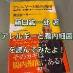 藤田紘一郎 著「アレルギーと腸内細菌」を読んでみたよ!