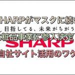 SHARPがマスクに続き化粧品事業に参入決定!自社サイト活用のワケ