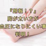 『朗報!?』脚が太い方が高血圧になりにくい事が判明!