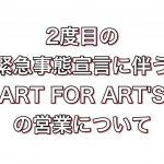 2度目の緊急事態宣言に伴うART FOR ART'Sの営業について