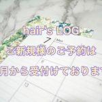 hair's LOGご新規様のご予約は7月から受付ております