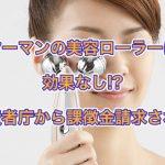 ヤーマンの美容ローラーは効果なし!?消費者庁から課徴金請求される