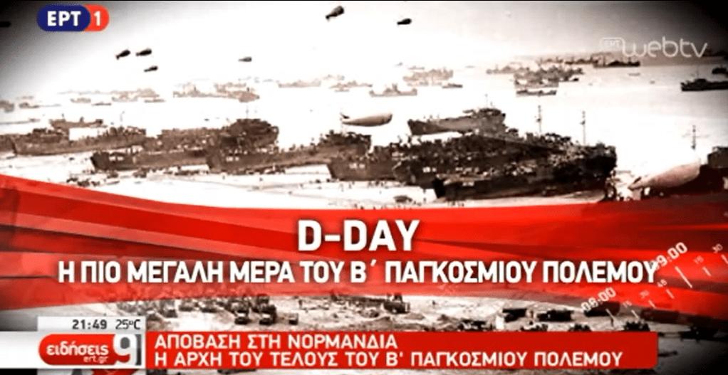 D-DAY: Η μεγαλύτερη μέρα του Πολέμου. Αφιέρωμα της ΕΡΤ