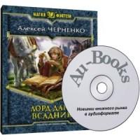 Аудиокнига Алексей Черненко - Всадник