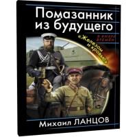 Помазанник из будущего. «Железом и кровью» - Михаил Ланцов