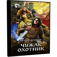 Охотник - Игорь Дравин