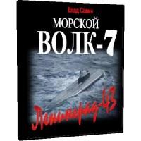 Ленинград-43 - Владислав Савин