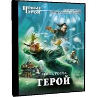 Герой - Олег Бубела