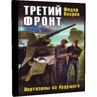 Третий фронт. Партизаны из будущего - Федор Вихрев