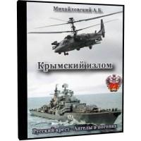 Крымский излом - Александр Михайловский
