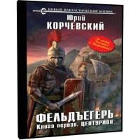 Центурион - Юрий Корчевский