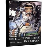 Погружение во мрак - Юрий Петухов