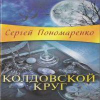 Колдовской круг (аудиокнига)