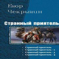 Странный приятель. Книги 1-4 (аудиокнига)