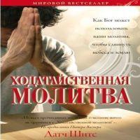 Ходатайственная молитва (аудиокнига)