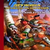 Заморский рубеж (аудиокнига)