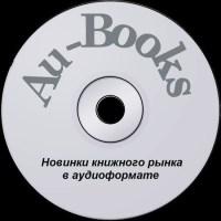 Догонялки (аудиокнига)