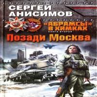 Позади Москва (аудиокнига)