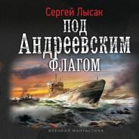 Под Андреевским флагом (аудиокнига)