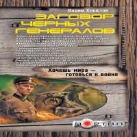 Заговор черных генералов (аудиокнига)