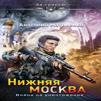 Нижняя Москва. Война на уничтожение (аудиокнига)