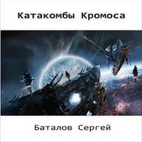 Катакомбы Кромоса (аудиокнига)