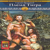 Племя Тигра (аудиокнига)