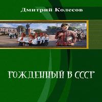 rozhden_v_ssr