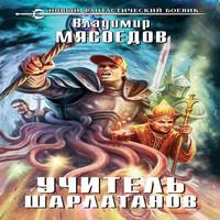 Учитель шарлатанов (аудиокнига)