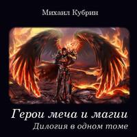 Герои меча и магии. Дилогия в одном томе (аудиокнига)