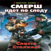 СМЕРШ идет по следу. Спасти Сталина! (аудиокнига)