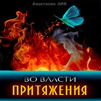 Во власти притяжения (аудиокнига)