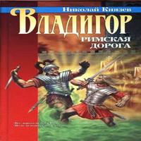 Владигор. Римская дорога (аудиокнига)