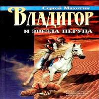 Владигор и Звезда Перуна (аудиокнига)