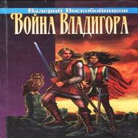 Война Владигора (аудиокнига)