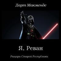 Рыцари Старой Республики Я, Реван (аудиокнига)