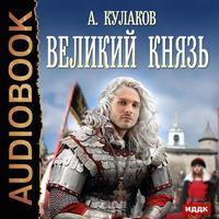 Великий князь (аудиокнига)