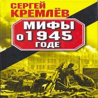 Мифы о 1945 годе (аудиокнига)