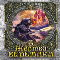 Жертва Ведьмака (аудиокнига)