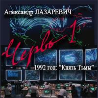 1992 год Князь тьмы (аудиокнига)