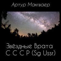 Звёздные Врата С С С Р (Sg Ussr) (аудиокнига)