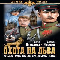 Охота на льва. Русская сова против британского льва! (аудиокнига)