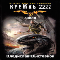 Кремль 2222. Запад (аудиокнига)